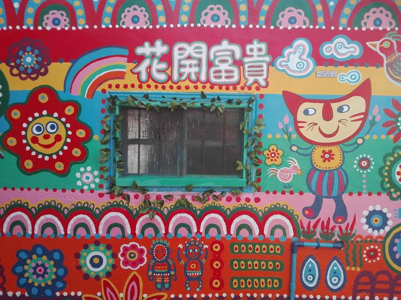 Rainbow Village, Taichung, Taïwan